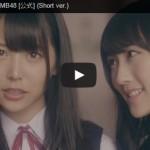 NMB48の『らしくない』は、ハマショー+ZIGGY