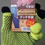 100均でスマホ操作できる手袋を見つけた
