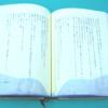 本が水に濡れてしまった時の対処法