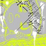 90年代から2000年代頃に青春を送った人が死にたくなる漫画、『奥田民生になりたいボーイ 出会う男すべて狂わせるガール』